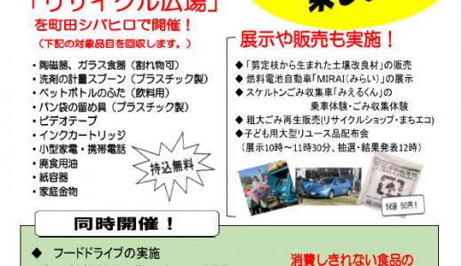2月2日(土)「さんあーる広場 in 町田シバヒロ」が開催されます!