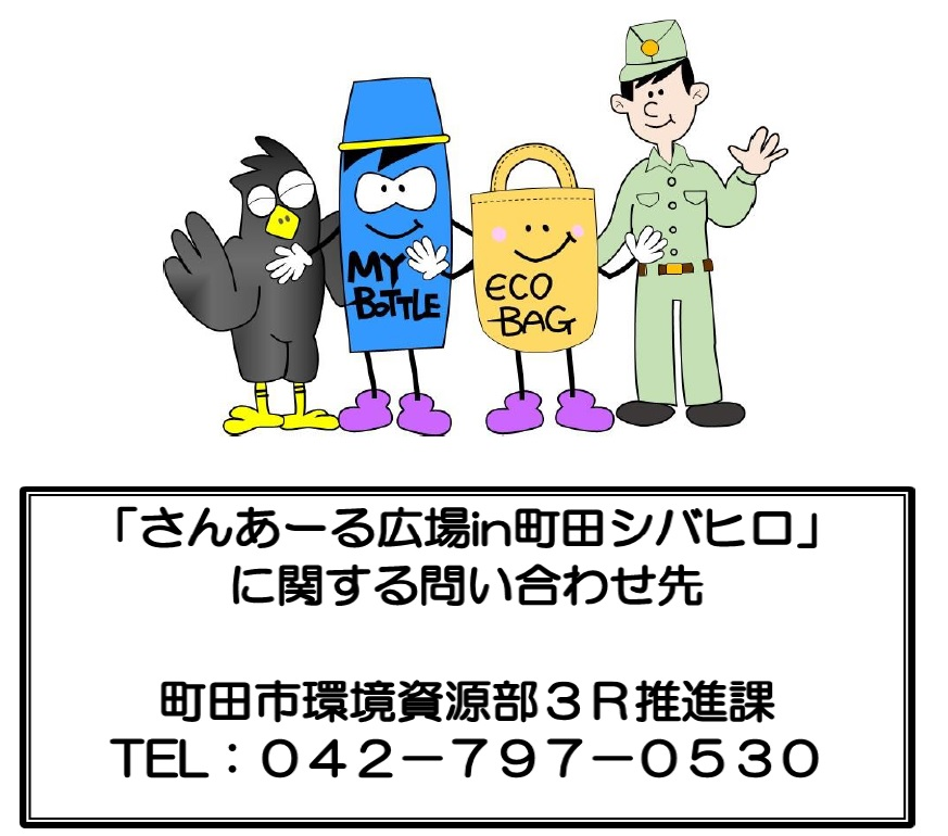 市 ホームページ 町田