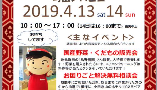 4月13日(土)・14日(日)『ベンリー小田急町田中町店開店1周年記念イベント』が開催されます。