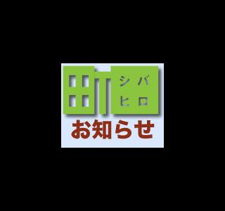 【重要】東京2020オリンピック聖火リレーについて