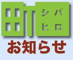 【町田シバヒロ5周年記念】イベント募集中