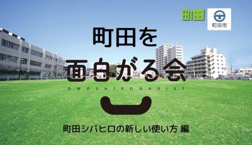 5月18日(土)【町田を面白がる会 町田シバヒロの新しい使い方を考える編】が開催されます!