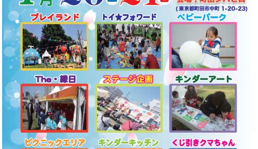 4月20日(土)・21日(日) 町田キンダーパーティー が開催されます!