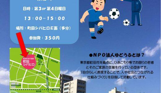 【参加者募集】5月19日(日)フットサル交流会が開催されます。