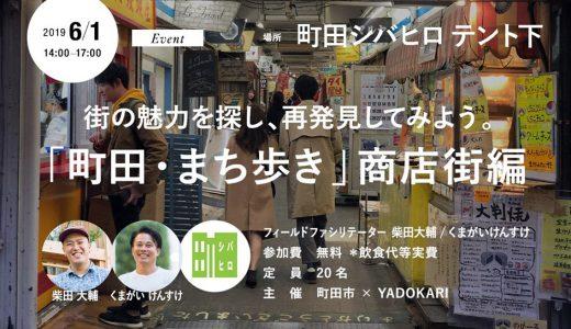 6月1日【街の魅力を探し、再発見してみよう。『町田・まち歩き』商店街編】が開催されます!