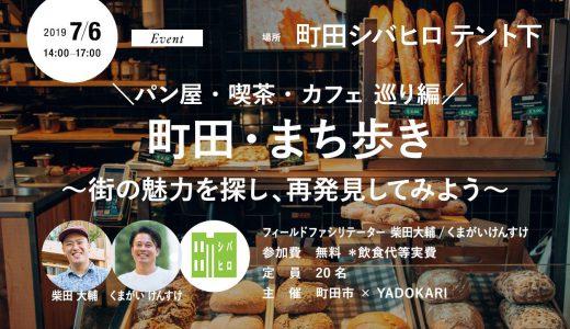 7月6日【『町田・まち歩き』~街の魅力を探し、再発見してみよう~パン屋・喫茶・カフェ巡り編】が開催されます!