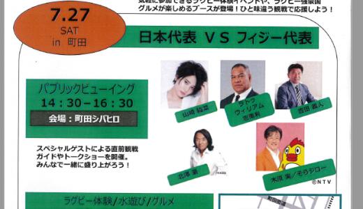 7月27日(土)「ラグビーパブリックビューイング2019 in TOKYO」開催のお知らせ