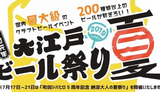 町田シバヒロ5周年記念 納涼大人の夏祭りが開催されます!