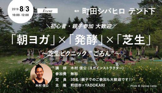 8月3日(土)【満員となりました】「朝ヨガ」×「発酵」×「芝生」 もっと心と身体をリフレッシュ!が開催されます
