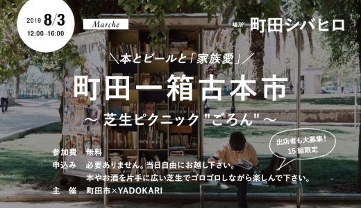 8月3日(土) 町田一箱古本市 〜本とビールと「家族愛」〜が開催されます!