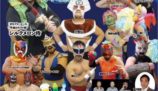 2019年8月2日(金)町田プロレス第3戦が開催されます!
