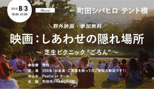8月3日(土)\野外映画・参加無料/ 上映作品「しあわせの隠れ場所」が上映されます!