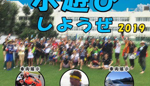 8月12日(月祝)【オレたちと水遊びしようぜ2019】が開催されます!
