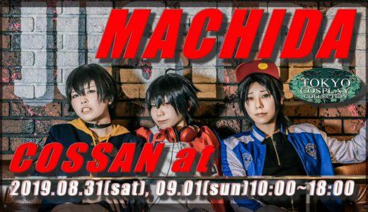 8/31・9/1 COSSAN at    町田 が開催されます!