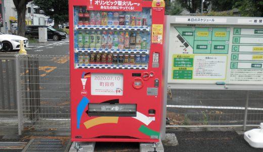 8月23日(金)聖火リレーメモリアル自動販売機設置お披露目式ご案内