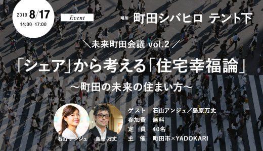 【イベント8/17(土)・参加無料・動画視聴も可能!】「シェア」から考える「住宅幸福論」 〜町田の未来の住まい方〜が開催されます