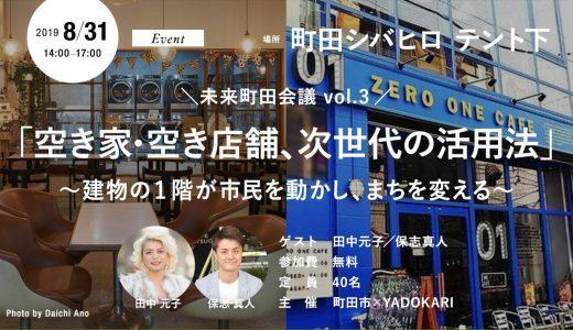 【イベント8/31(土)・参加無料・動画視聴も可能!】「空き家・空き店舗、次世代の活用法」〜建物の1階が市民を動かし、まちを変える〜が開催されます!