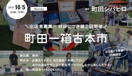 【イベント10/5(土)・出店者募集!】\好評につき第2回開催/ 町田一箱古本市