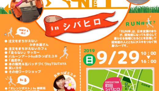9月29日(日)RUN伴2019町田が開催されます!