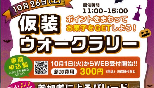 10月26日(土)Machida Halloween WALK2019が開催されます!