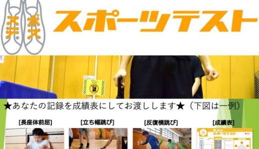 【参加募集】10月27日(日) スポーツテスト@町田シバヒロ〜あなたの今の体力は??〜が開催されます!