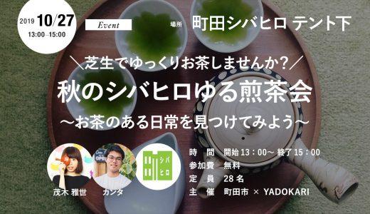 【イベント10/27(日)・参加無料】\芝生でゆっくりお茶しませんか?/ 秋のシバヒロゆる煎茶会 ~お茶のある日常を見つけてみよう~