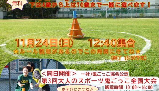 11月24日(日) スポーツ鬼ごっこ体験会<大人のスポーツ鬼ごっこ全国大会同時開催>が開催されます!