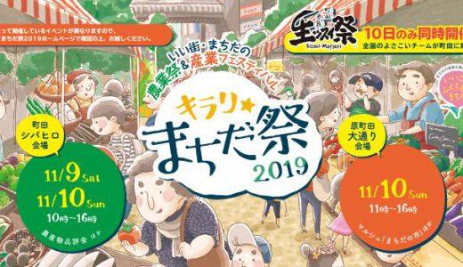 11/9(土)10(日)キラリ★まちだ祭2019が開催されます!