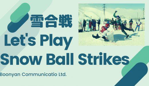 12月7日、8日【無料雪合戦体験会と雪合戦教室】が開催されます!
