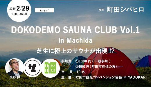 2月29日(土)DOKODEMO SAUNA CLUB Vol.1 in Machida 〜芝生に極上のサウナが出現!?〜が開催されます