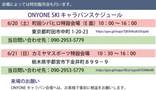 6月20日(土) 「ONYONE SKI キャラバン」が開催されます!