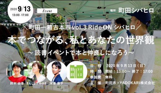 9/13(日)   町田一箱古本市 が開催されます
