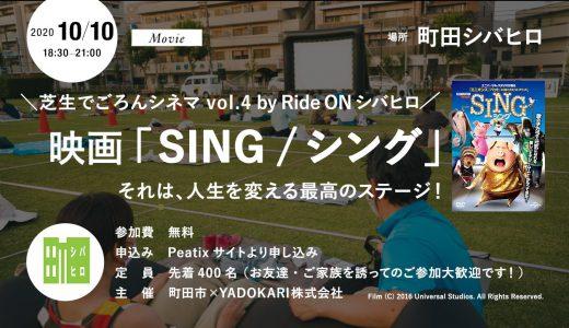 【中止】10/10(土) 芝生でごろんシネマvol.4 上映作品「SING/シング」 が開催されます