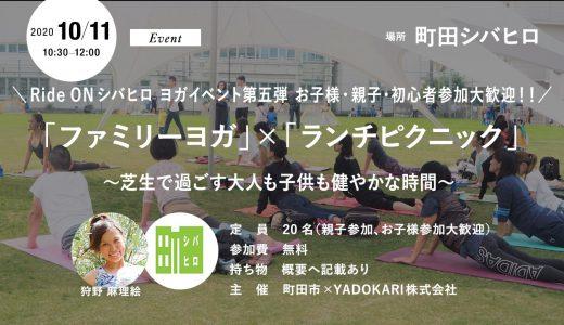 【中止】10/11(日)ヨガイベント第5弾「ファミリーヨガ」×「ランチピクニック」 ~芝生で過ごす大人も子供も健やかな時間~が開催されます