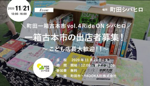 11月21日(土)「町田一古本市 vol.4 by Ride ON シバヒロ」が開催されます!