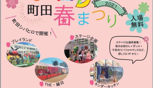 4月17日(土)・4月18日(日) キンダーパーティ町田春まつりが開催されます