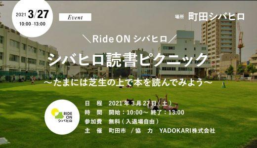 3月27日(土)\Ride ON シバヒロ/ 「シバヒロ読書ピクニック ~たまには芝生の上で本を読んでみよう~」が開催されます