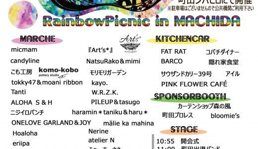4月25日(日) 「Rainbow Picnic in MACHIDA」が初開催されます!