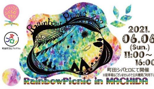 6月6日(日) 「Rainbow Picnic in MACHIDA」が開催されます!
