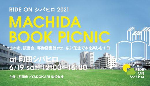 【中止】6月19日(土)【MACHIDA BOOK PICNIC ~古本市、読書会、移動図書館etc.広い芝生で本を楽しむ一日~】が開催されます