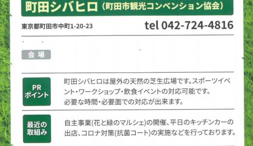 町田シバヒロがEvent Bizで紹介されました!