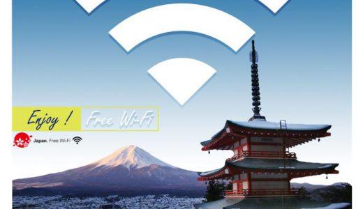 【重要】9月1日町田シバヒロ内「Free Wi-Fi」利用可能に伴いテレワーク推奨のお知らせ