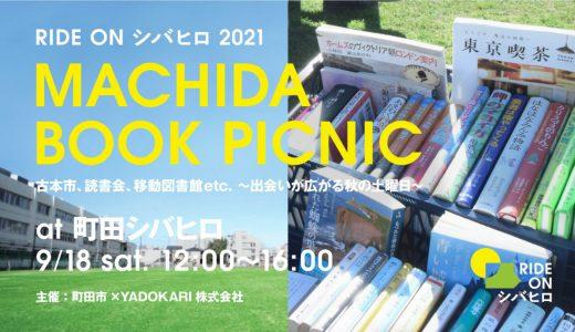 【中止】9月18日(土)【MACHIDA BOOK PICNIC〜古本市、読書会、移動図書館etc. ~出会いが広がる秋の土曜日〜】が開催されます!