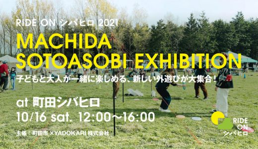 10月16日(土)【MACHIDA SOTOASOBI EXHIBITION 子どもと大人が一緒に楽しめる、新しい外遊びが大集合!】が開催されます!